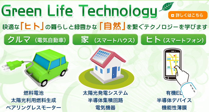GreenLifeTechnologyを学ぶ
